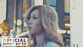 คงไม่ทัน  - ใบหม่อน (Baimohn)【OFFICIAL MV】