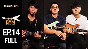 Gym | EP.14 | เจาะลึกเทคนิคการเล่นกีตาร์จาก Champion of Overdrive Guitar Contest #7-9 [FULL]