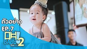 ตัวอย่าง OH BABY! ซีซั่น 2 | EP.7