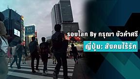 รอบโลก By กรุณา บัวคำศรี  ญี่ปุ่น : สังคมไร้รัก