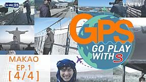 GPS : Makao EP.1 [4\/4]