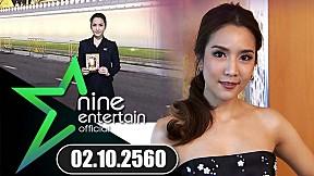 Nine Entertain 2 ต.ค. 60 : \