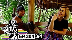 เทยเที่ยวไทย The Route | ตอน 304 | พาเที่ยว ศูนย์ศิลปะวิถี และถ้ำเลเขากอบ จ.ตรัง [3\/4]