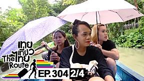 เทยเที่ยวไทย The Route | ตอน 304 | พาเที่ยว ศูนย์ศิลปะวิถี และถ้ำเลเขากอบ จ.ตรัง [2\/4]