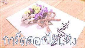 How to : แทนความในใจด้วยการ์ดจากดอกไม้แสนสวย