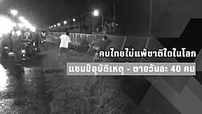 คนไทยไม่แพ้ชาติใดในโลก แชมป์อุบัติเหตุสูงสุด - ตายวันละ 40 คน