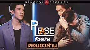 ตัวอย่าง Bangkok รัก Stories ตอน Please EP.13