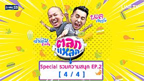 ตลกแหลก Special รวมความสนุก EP.2 [4\/4]