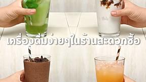 เครื่องดื่มง่ายๆในร้านสะดวกซื้อ