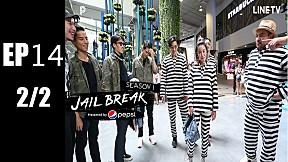Jailbreak | EP.14 Jailbreak vs Grown Ups [2\/2]