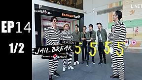 Jailbreak | EP.14 Jailbreak vs Grown Ups [1\/2]