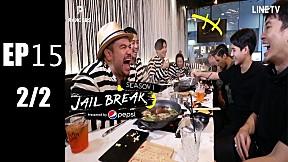 Jailbreak | EP.15 Jailbreak vs Grown Ups [2\/2]