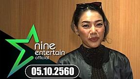 Nine Entertain 5 ต.ค.60 : ครั้งหนึ่งในชีวิต \