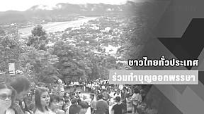 ชาวไทยทั่วประเทศ ร่วมทำบุญออกพรรษา
