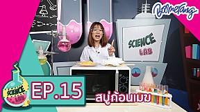 Science Lab แล็ปของเด็กช่างคิด | EP.15 | สบู่ก้อนเมฆ