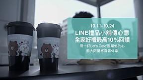 [LINE 禮品小舖 X 全家便利商店] Let's café傳心意