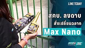 สคบ. ลงดาบ สั่งเปลี่ยนฉลาก Max Nano