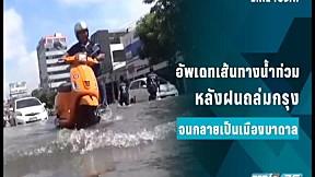 อัพเดทเส้นทางน้ำท่วม  หลังฝนถล่มกรุง  จนกลายเป็นเมืองบาดาล