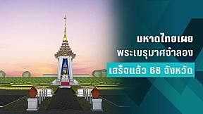 มหาดไทยเผย พระเมรุมาศจำลอง เสร็จแล้ว 68 จังหวัด