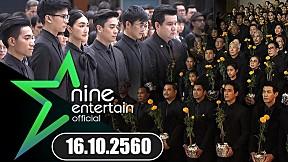 Nine Entertain 16 ต.ค.60 : คนบันเทิงยืนสงบ 89 วินาทีแสดงความอาลัยในหลวง ร.๙