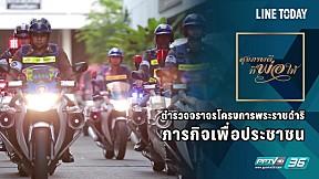สุขภาพดีที่พ่อให้ ตำรวจจราจรโครงการพระราชดำริ ภารกิจเพื่อประชาชน