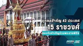 บุคคลสำคัญ 42 ประเทศ  15 ราชวงศ์ ตอบรับคำเชิญร่วมพระราชพิธีฯ