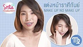 How to : แต่งหน้าราศีกันย์ Make Up No Make Up เผยผิวแบบธรรมชาติ