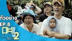 ตัวอย่าง OH BABY! ซีซั่น 2 | EP.8