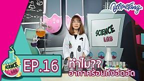 Science Lab แล็ปของเด็กช่างคิด | EP.16 | ทำไม?? อากาศร้อนถึงอึดอัด