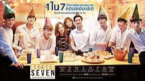 Trailer 2 | SECRET SEVEN เธอคนเหงากับเขาทั้งเจ็ด