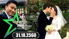 """Nine Entertain 31 ต.ค.60 :""""กึ้ง"""" ร่วมงานแต่ง """"ซงจุงกิ-ซองเฮเคียว"""""""