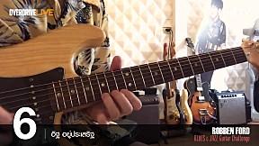 ROBBEN FORD Blues & Jazz Guitar Challenge - หมายเลข 6