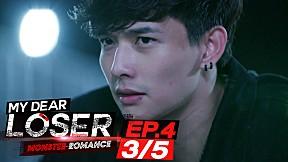 My Dear Loser รักไม่เอาถ่าน ตอน Monster Romance | EP.4 [3\/5]