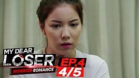 My Dear Loser รักไม่เอาถ่าน ตอน Monster Romance   EP.4 [4\/5]