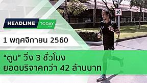 "HEADLINE TODAY - ""ตูน"" วิ่ง 3 ชั่วโมงยอดบริจาคกว่า 42 ล้านบาท"