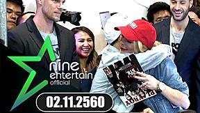 "Nine Entertain 2 พ.ย. 60 : ""ลินด์ซีย์"" ซึ้ง! แฟนคลับไทย รักเหนียวแน่น"