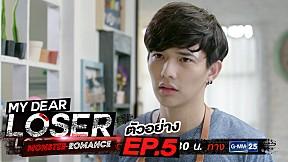 ตัวอย่าง My Dear Loser รักไม่เอาถ่าน ตอน Monster Romance | EP.5
