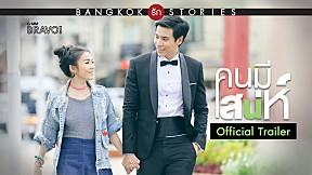 Trailer Bangkok รัก Stories ตอน คนมีเสน่ห์