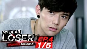 My Dear Loser รักไม่เอาถ่าน ตอน Monster Romance   EP.4 [1\/5]