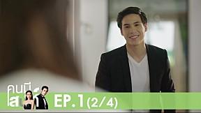 Bangkok รัก Stories | คนมีเสน่ห์ EP.1 [2\/4]