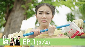 Bangkok รัก Stories | คนมีเสน่ห์ EP.1 [3\/4]