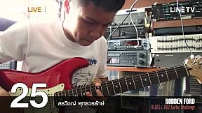 ROBBEN FORD Blues & Jazz Guitar Challenge - หมายเลข 25