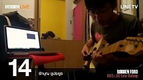 ROBBEN FORD Blues & Jazz Guitar Challenge - หมายเลข 14