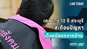 เคสตามหา ด.ช.12 ปี  สระบุรี สะท้อนปัญหาเด็กหนีออกจากบ้าน