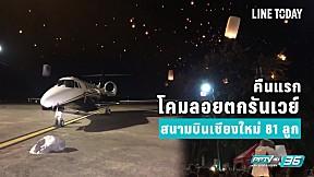 คืนแรก โคมลอยตกรันเวย์ สนามบินเชียงใหม่ 81 ลูก
