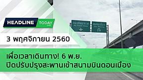 HEADLINE TODAY - 6 พ.ย. ปิดปรับปรุงสะพานเข้าสนามบินดอนเมือง