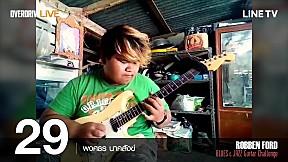 ROBBEN FORD Blues & Jazz Guitar Challenge - หมายเลข 29