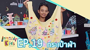 Inventor Kids บ้านแห่งจิตนาการ   EP.19 กระเป๋าผ้า