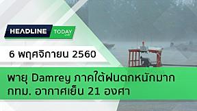 HEADLINE TODAY - พายุ Damrey ภาคใต้ฝนตกหนักมาก-กทม. อากาศเย็น 21 องศา