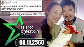 Nine Entertain 8 พ.ย.60: พ่อแม่ตัดขาด \